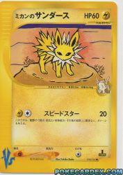 Jasmine's Jolteon