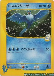 Pryce's Articuno