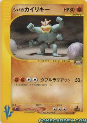 Bruno's Machamp