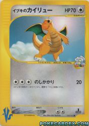 Clair's Dragonite