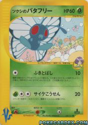 Bugsy's Butterfree